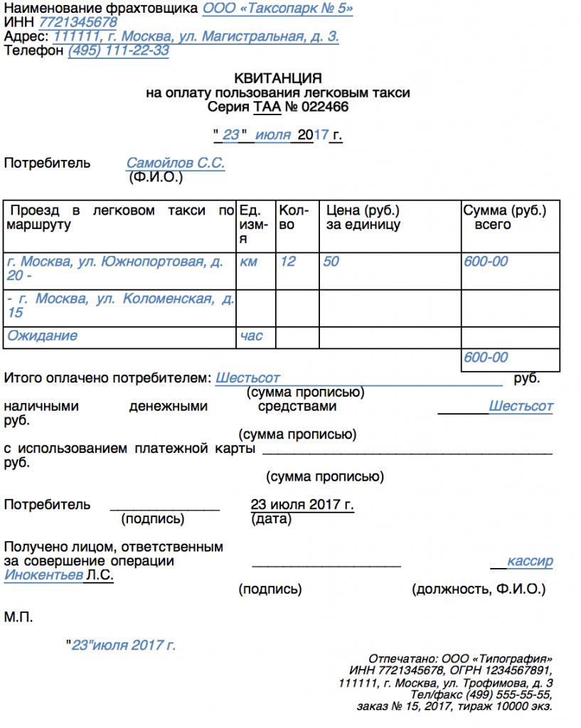 Образец заполнения бланка строгой отчетности