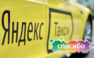 Как оплатить Яндекс Такси бонусами Спасибо от Сбербанка