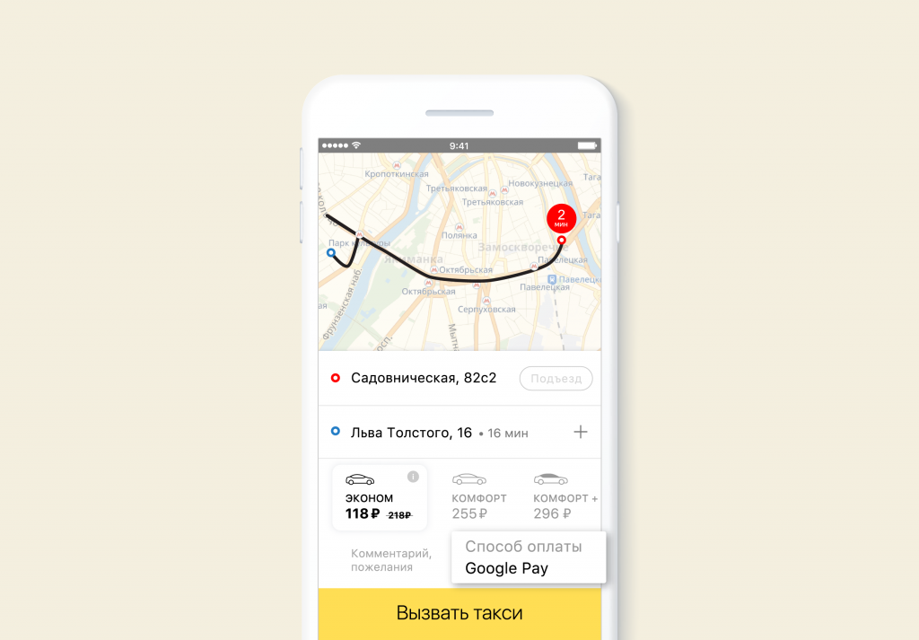 Оплата поездки через Google Pay