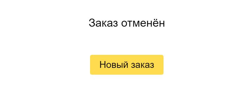Отмена заказа через официальный сайт подтверждена Яндексом