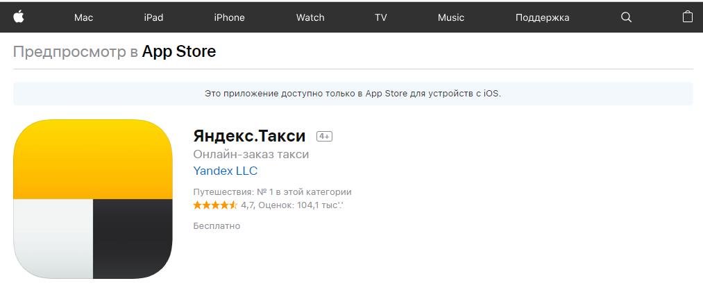 Приложение для клиентов в App Store