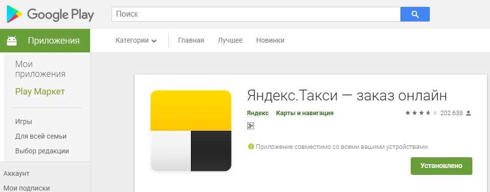 Приложение для клиентов в Google Play