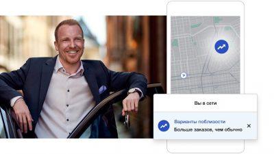 Приложение оповещает, что водитель в сети