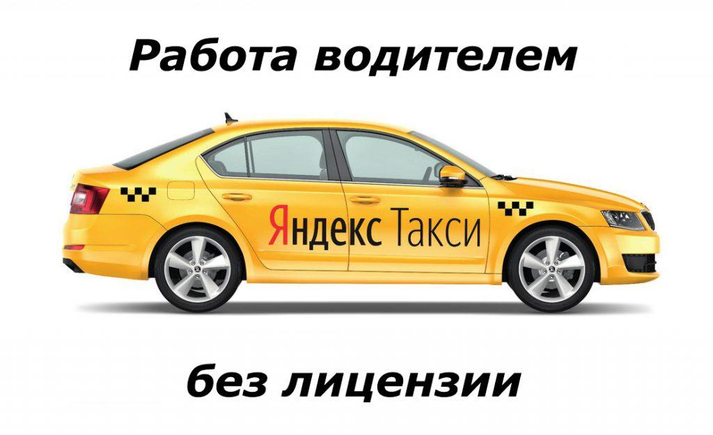 Работа таксистом без лицензии