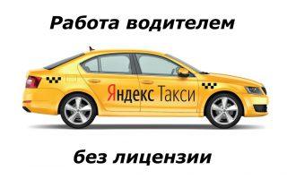 Возможна ли работа без лицензии в Яндекс Такси