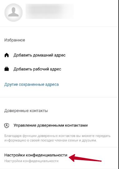 Раздел «Настройки конфиденциальности»
