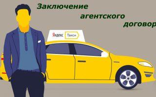 Что водителям нужно знать об агентском договоре Яндекс Такси