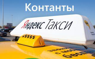 Контакты и реквизиты Яндекс Такси