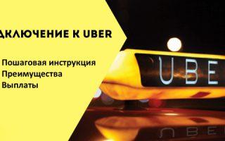 Как самостоятельно подключиться к сервису Убер такси