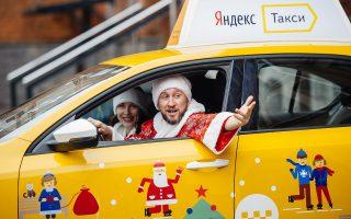 Сколько будет стоить Яндекс Такси в Новый год и новогодние каникулы 2021