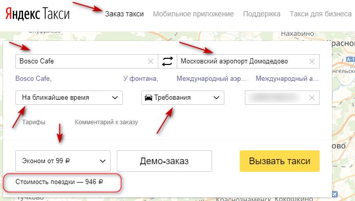 Стоимость поездки, рассчитанная через официальный сайт