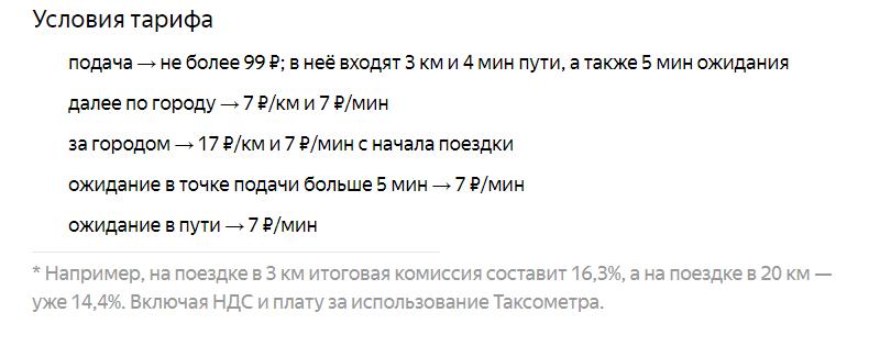 Стоимость поездки по Москве (скриншот с официального сайта)
