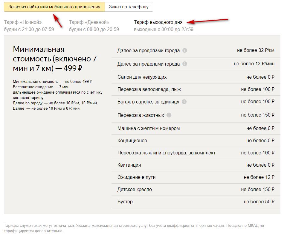 Тариф выходного дня по Москве при заказе через официальный сайт