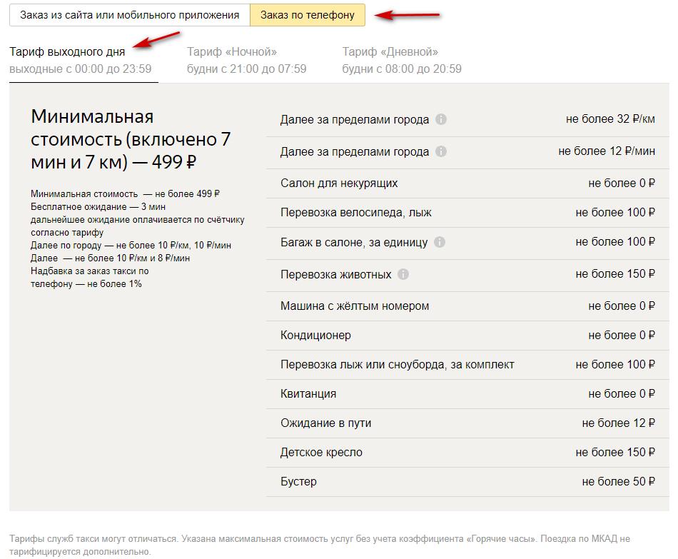 Тариф выходного дня по Москве при заказе по телефоне