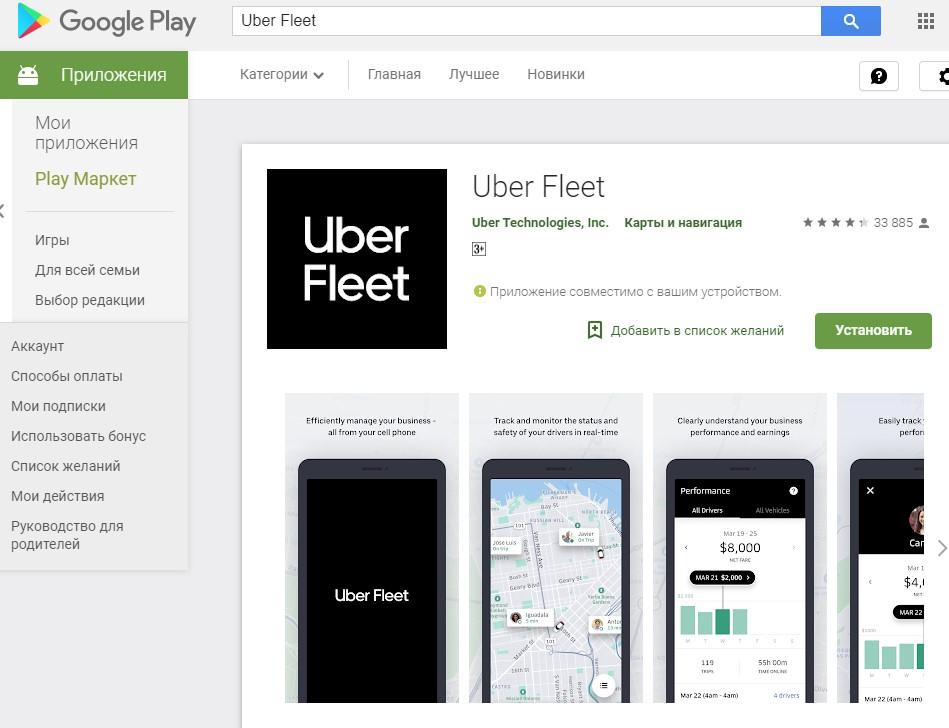 приложение uber fleet