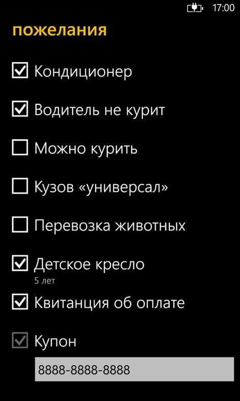 Выбираем пожелания