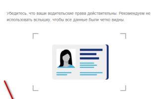 Загружаем скан водительского удостоверения