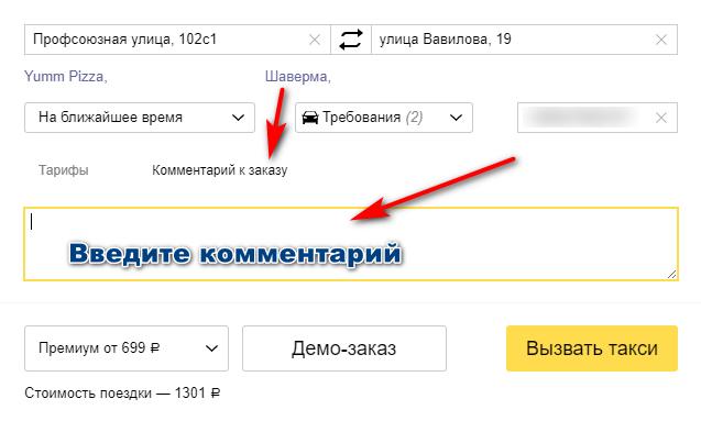 Заказ машины через официальный сайт
