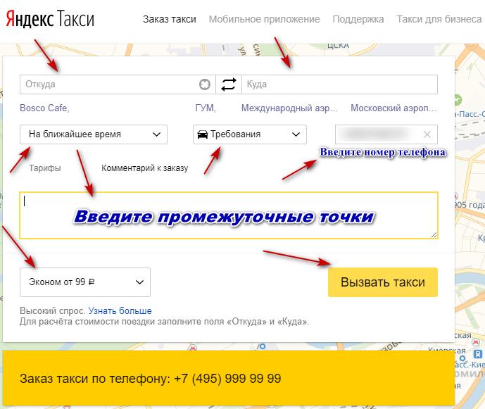 Заказ машины через сайт с добавлением промежуточных точек