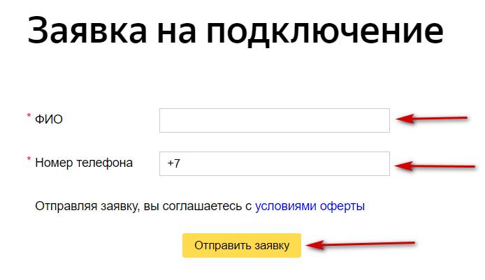 Заполнение заявки на официальном сайте