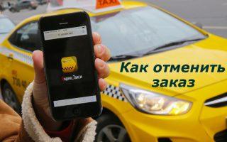 Правила отмены заказов в в Яндекс Такси для водителей и пассажиров