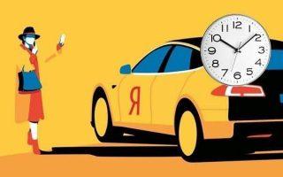Как вызвать Яндекс GO Такси на определенное время