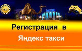 3 быстрых способа зарегистрироваться водителем в Яндекс Такси