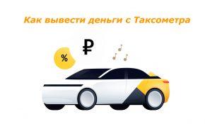 Как водителю Яндекс Такси вывести деньги из Таксометра