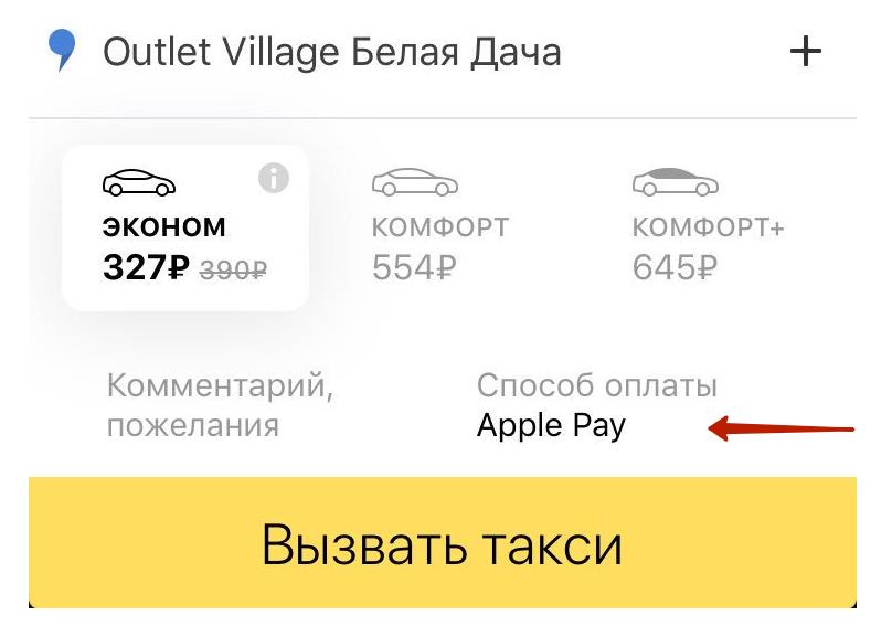 Оплата поездки с помощью Apple Pay