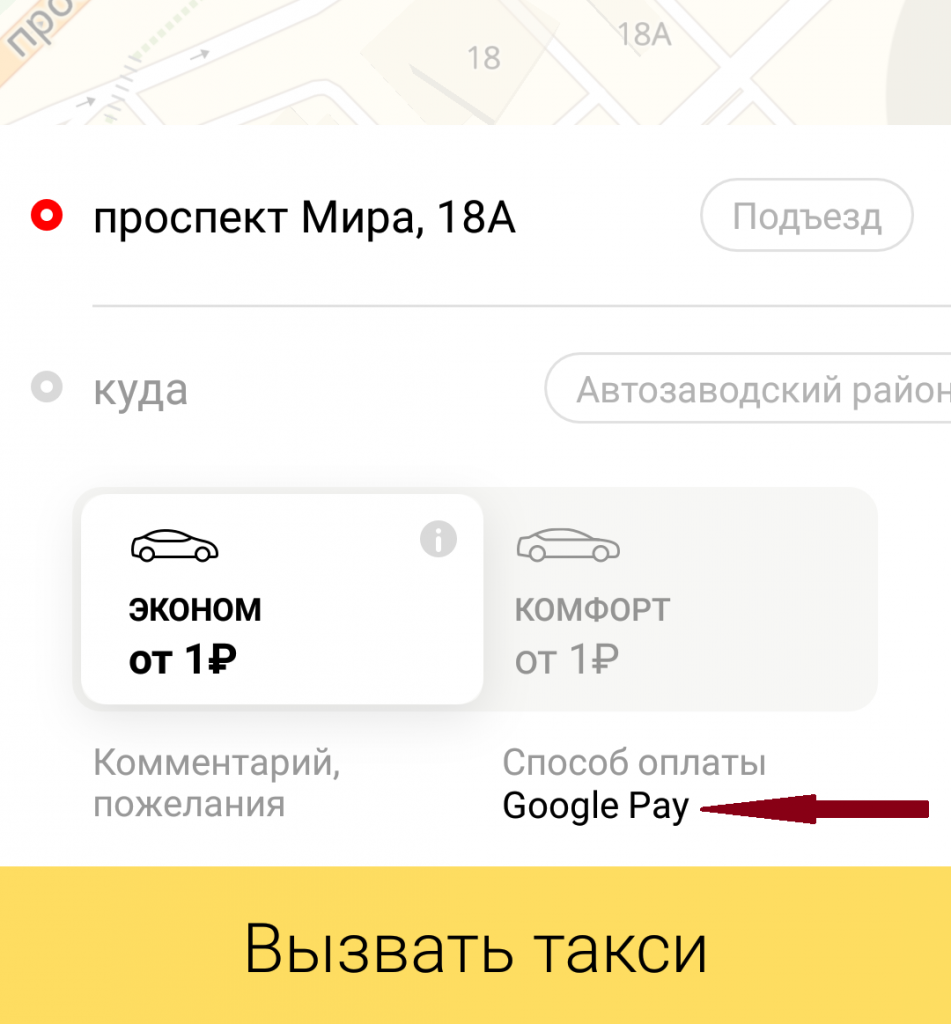 Оплата поездки с помощью Google Pay