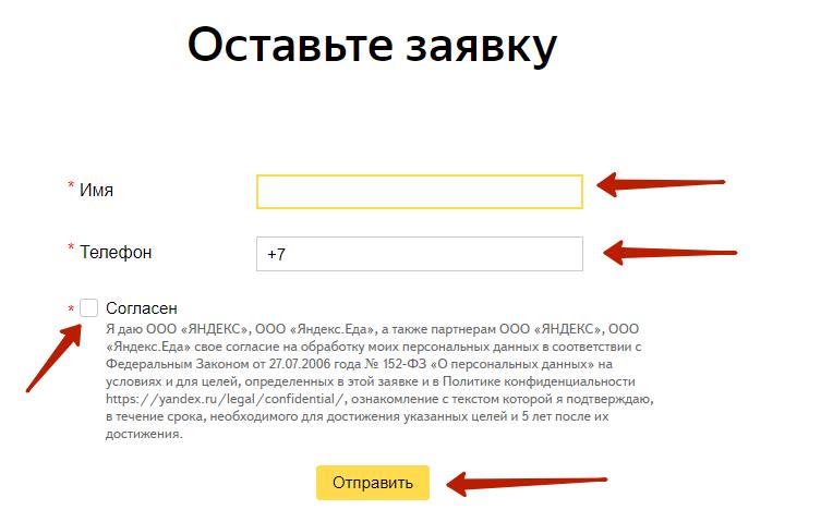 Заполнение формы на официальном сайте