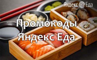 Как работают промокоды сервиса Яндекс Еда и как их получить