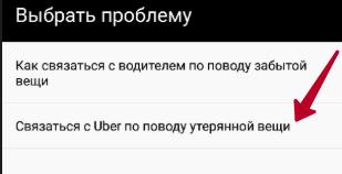 Раздел «Связаться с Uber по поводу утерянной вещи»