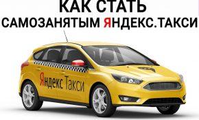 Как стать самозанятым водителем Яндекс Такси в 2019 году