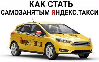 Как стать самозанятым водителем Яндекс Такси в 2020 году