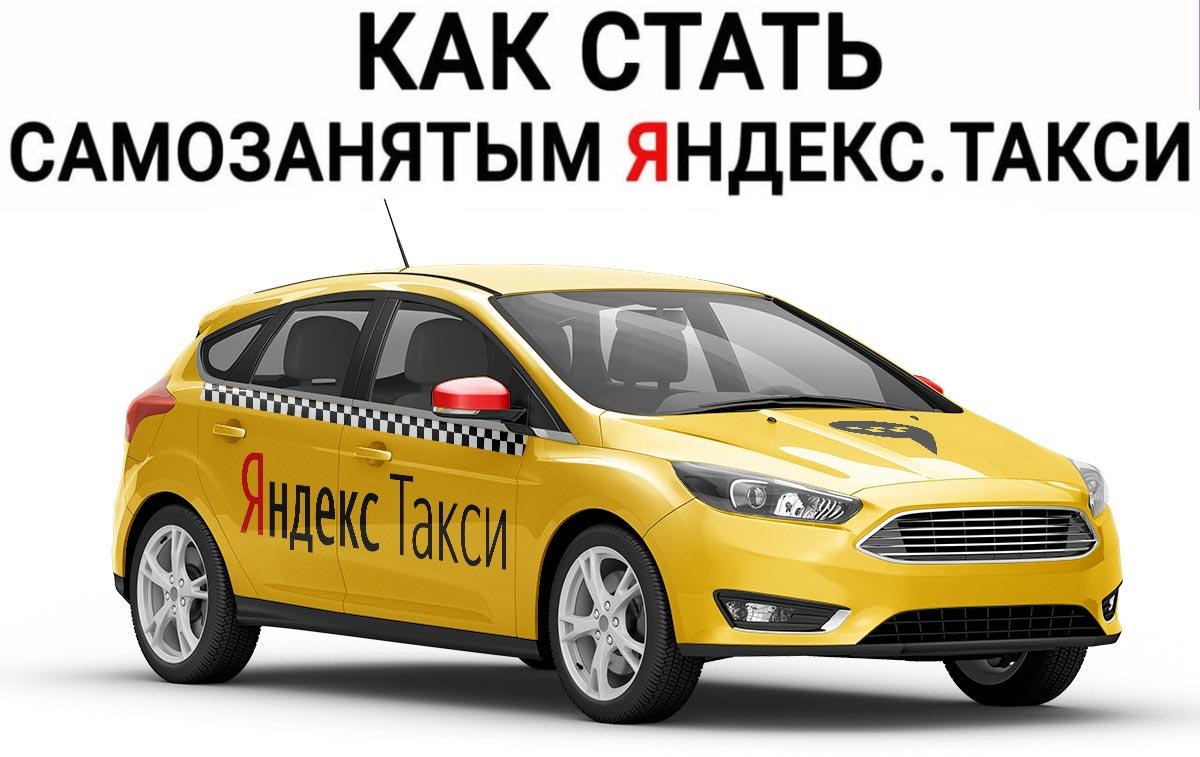 Яндекс такси самозанятые