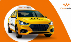 Все о политике и принципах работы такси Ситимобил для партнеров и водителей