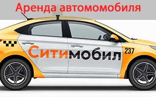 Как арендовать авто для работы в такси Ситимобил