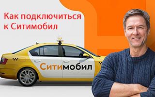 Как водителю подключиться к такси Ситимобил для работы в Москве и других городах