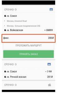 Минимальная стоимость заказа для водителя в Ситимобил равна 200 рублям