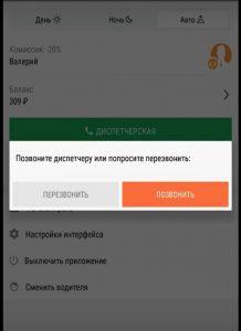 связь с диспетчером через приложение_2