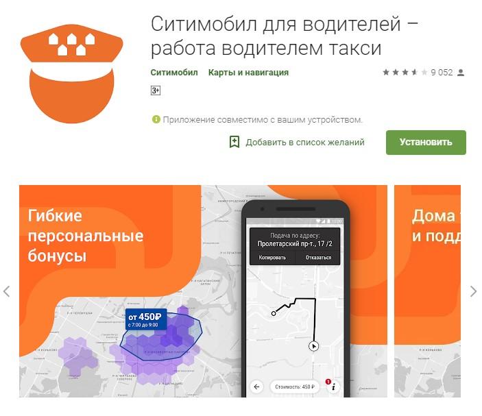 приложение Ситимобил
