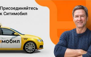 Все о работе с приложением Ситимобил для водителей