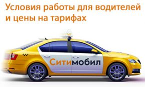 Условия работы для водителей и цены на тарифах такси Ситимобил