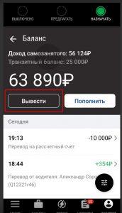 кнопка вывести деньги в приложении