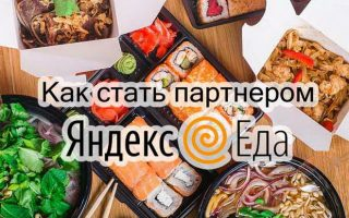 Подключение ресторанов к сервису Яндекс Еда