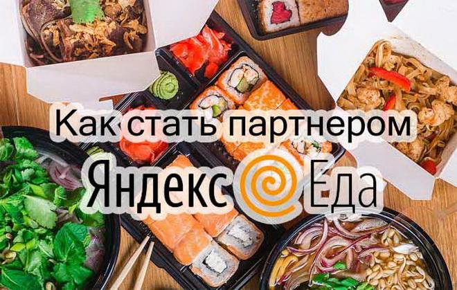 яндекс еда стать партнером