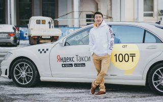Как устроиться в Казахстане водителем Яндекс Такси