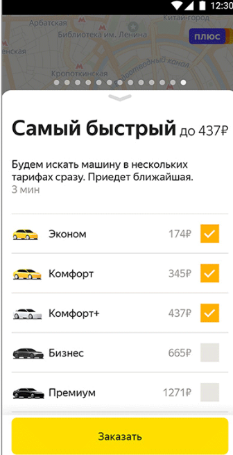 Самый быстрый тариф от Яндекс Такси