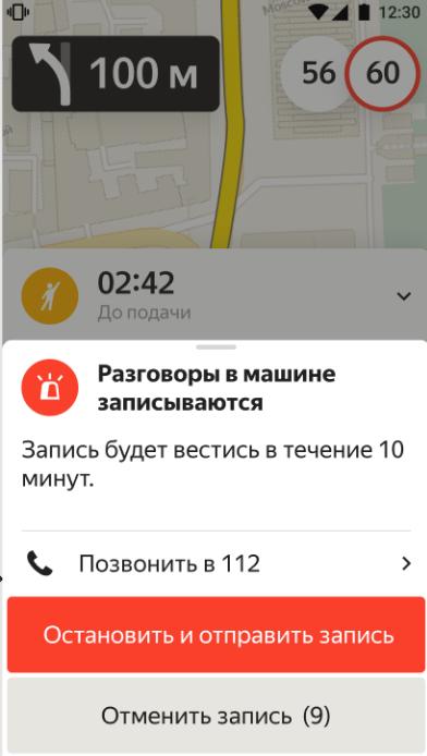 Кнопка «112» в Таксометре